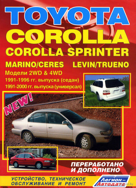 Toyota Corolla, Sprinter, Marino / Ceres, Levin / Trueno. Руководство по техническому обслуживанию и ремонту