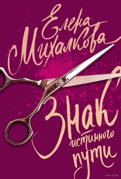 Знак истинного пути (м). Елена Михалкова