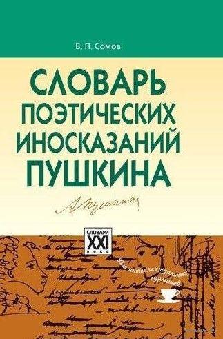 Словарь иносказаний Пушкина — фото, картинка