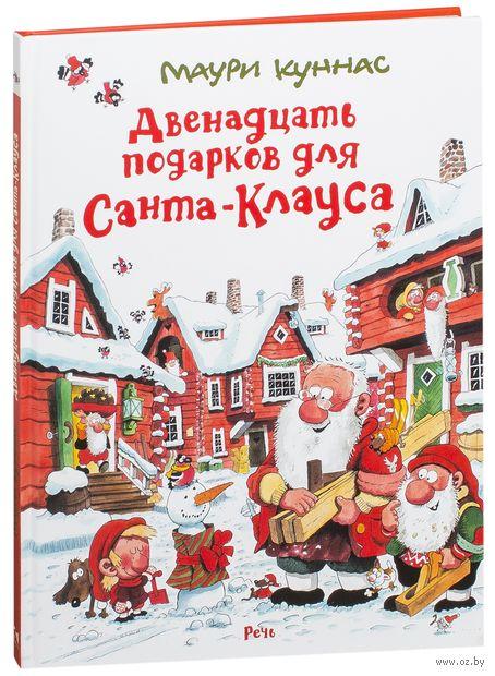 Двенадцать подарков для Санта-Клауса — фото, картинка