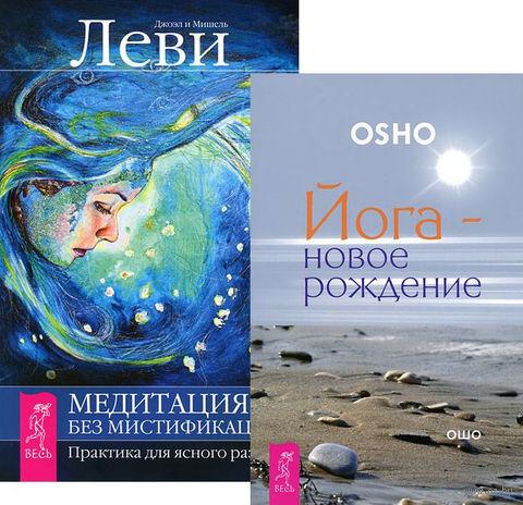 Йога-новое рождение. Медитация - без мистификаций (комплект из 2-х книг) — фото, картинка