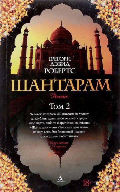 Шантарам. В двух томах. Том 2 (м) — фото, картинка