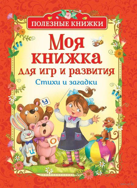 Моя книжка для игр и развития. Стихи и загадки — фото, картинка