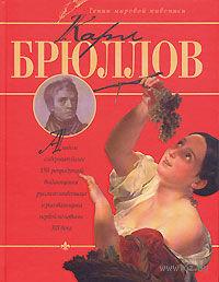 Карл Брюллов. Владимир Жабцев