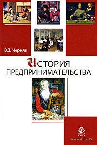 История предпринимательства. Виктор Черняк