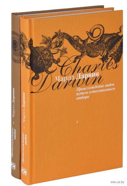 Происхождение видов путем естественного отбора (комплект из 2 книг). Чарлз Дарвин