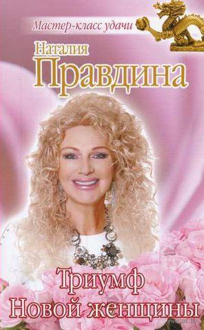 Триумф Новой женщины (м). Наталья Правдина
