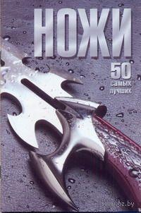Ножи. 50 самых лучших. Вячеслав Ликсо