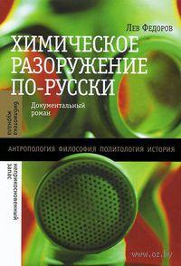 Химическое разоружение по-русски. Лев Федоров