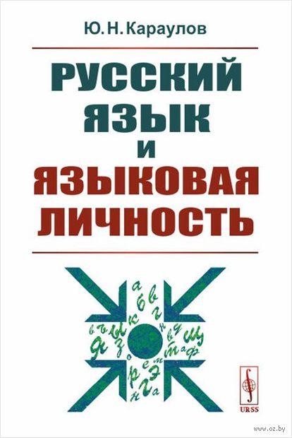 Русский язык и языковая личность (м) — фото, картинка