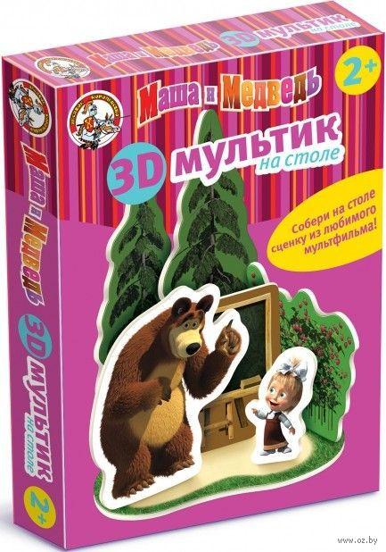 """3D Мультики на столе """"Маша и Медведь. Школа"""""""