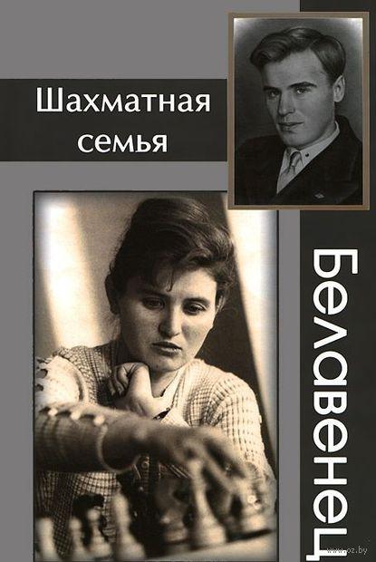 Шахматная семья Белавенец. Сергей Яновский