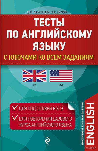 Тесты по английскому языку. Ольга Афанасьева, Аида Саакян