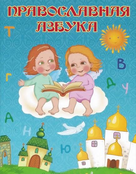 Православная азбука. Надежда Шемякина