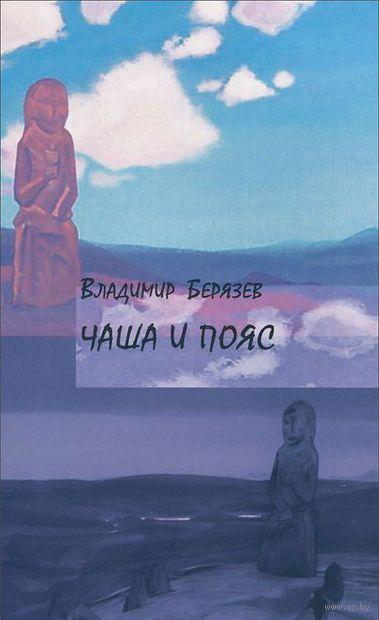 Чаша и пояс. Владимир Берязев