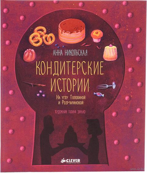 Кондитерские истории. На углу Тополиной и Розмариновой. Анна Никольская