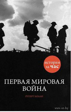 Первая мировая война. Руперт Колли