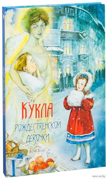 Кукла рождественской девочки. Юлия Насветова, Лидия Авилова