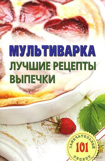 Мультиварка. Лучшие рецепты выпечки. Владимир Хлебников