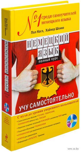 Немецкий язык. Полный курс. Учу самостоятельно (+ CD). Пол Когл, Хайнер Шенке