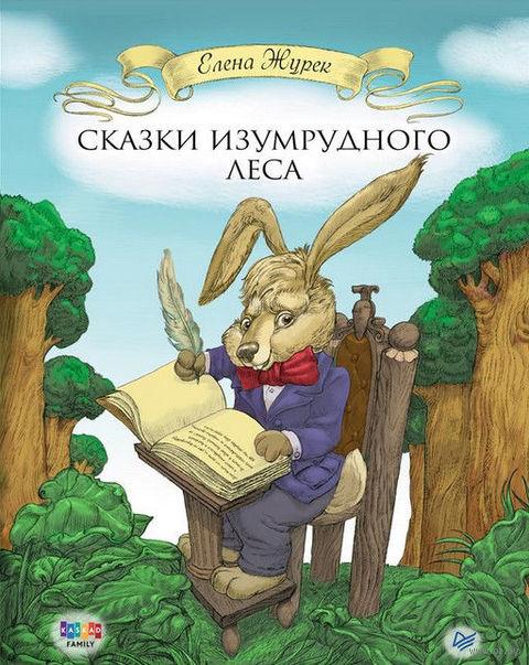 Сказки Изумрудного Леса. Елена Журек