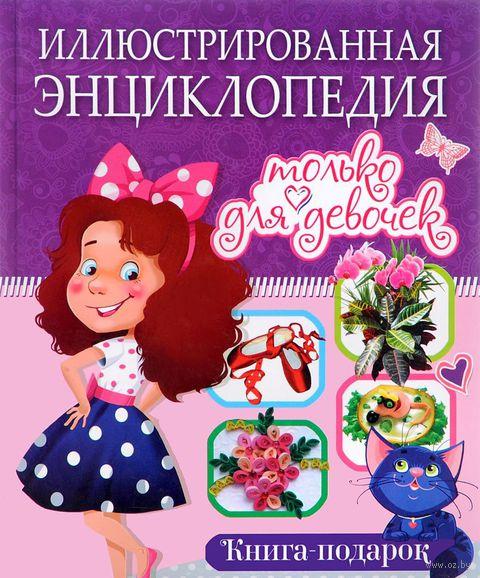 Иллюстрированная энциклопедия только для девочек — фото, картинка