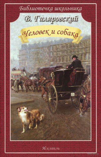 Человек и собака. Владимир Гиляровский