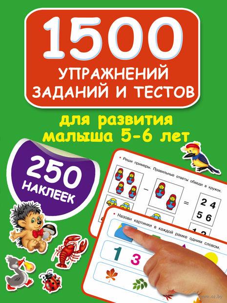 1500 упражнений, заданий и тестов для развития малыша 5-6 лет. Валентина Дмитриева