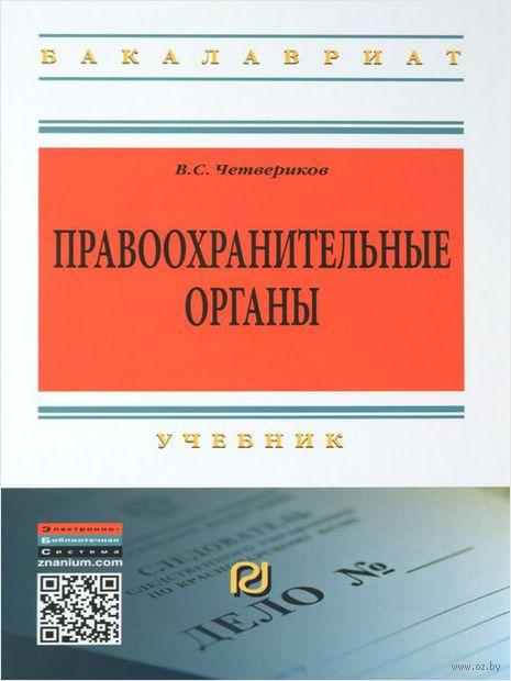 Правоохранительные органы. Учебник — фото, картинка
