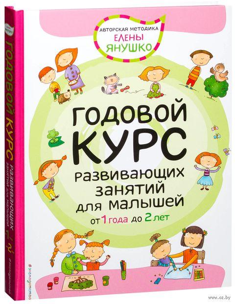 Годовой курс развивающих занятий для малышей. Для детей от 1 года — фото, картинка