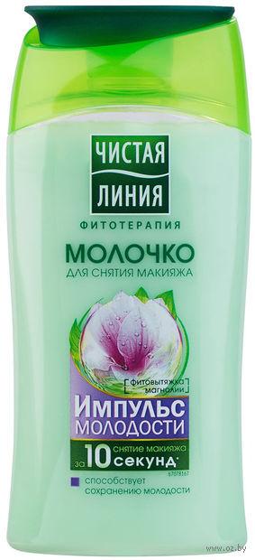 "Молочко для снятия макияжа ""Импульс молодости"" (150 мл) — фото, картинка"