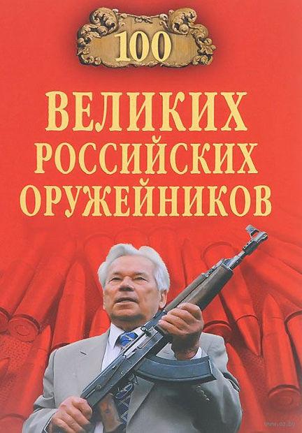 100 великих российских оружейников — фото, картинка