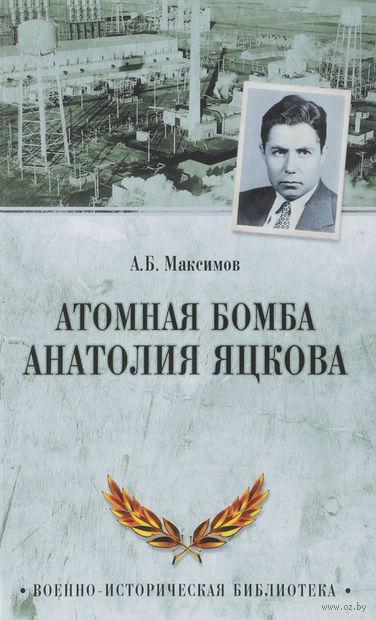 Атомная бомба Анатолия Яцкова — фото, картинка