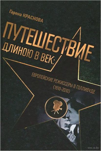 Путешествие длинною в век. Европейские режиссеры в Голливуде (1910-2010) — фото, картинка