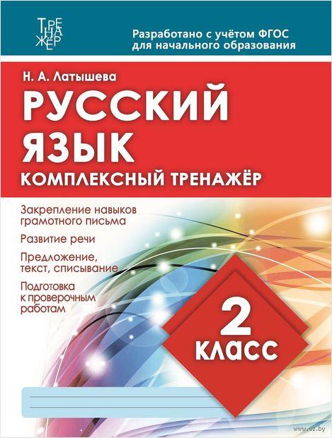 Русский язык. Комплексный тренажёр. 2 класс — фото, картинка