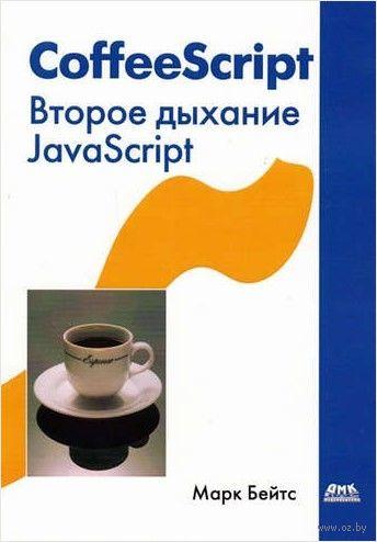 CoffeeScript. Второе дыхание JavaScript — фото, картинка