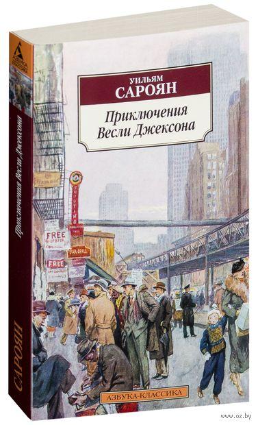 Приключения Весли Джексона. Уильям Сароян