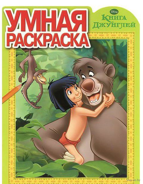Книга джунглей. Умная раскраска