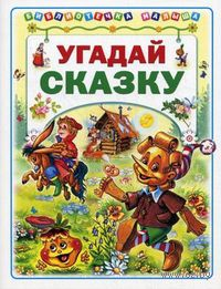 Угадай сказку. Геннадий Харенко