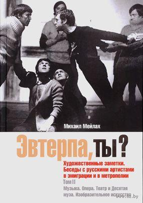 Эвтерпа, ты? Том 2. Музыка. Опера. Театр и Десятая муза. Изобразительное искусство