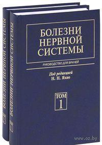 Болезни нервной системы. Руководство для врачей (комплект из 2 книг). Николай Яхно