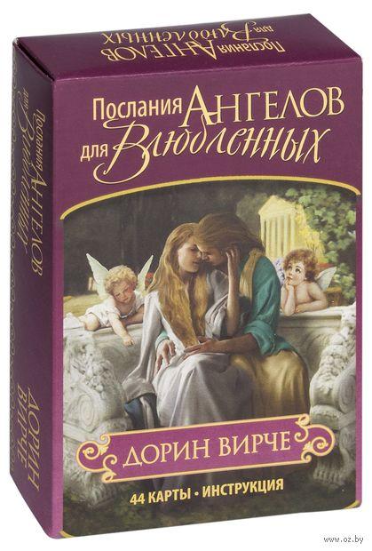 Послания ангелов для влюбленных (44 карты + брошюра). Дорин Вирче
