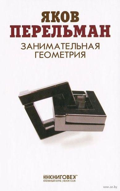 Занимательная геометрия. Яков Перельман