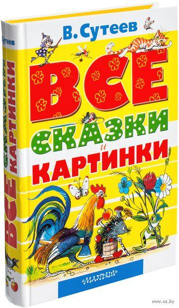 Все сказки и картинки. Владимир Сутеев, Владимир Сутеев