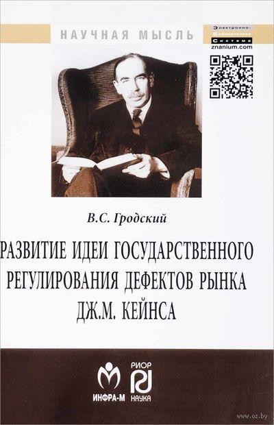 Развитие идеи государственного регулирования дефектов рынка Дж. М. Кейнса. В. Гродский