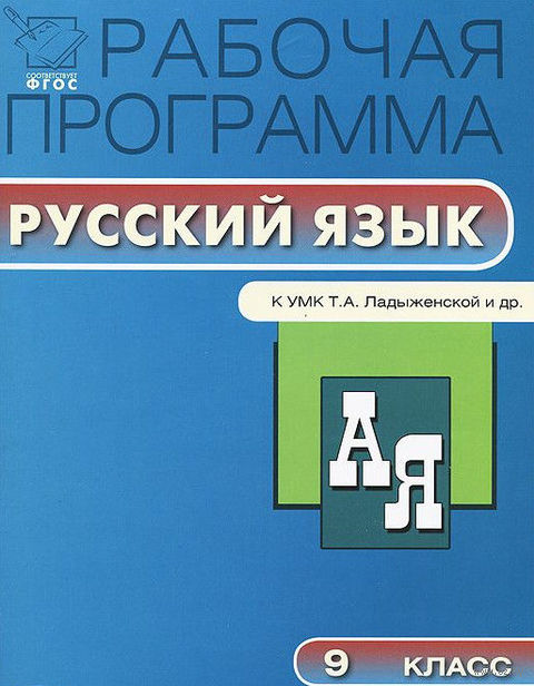 Русский язык. 9 класс. Рабочая программа к УМК Т. А. Ладыженской и др