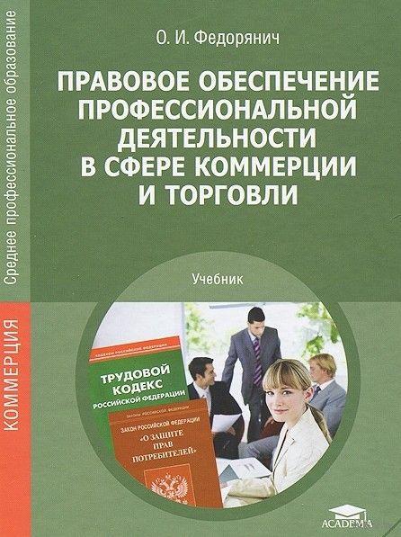 Правовое обеспечение профессиональной деятельности в сфере коммерции и торговли. О. Федорянич