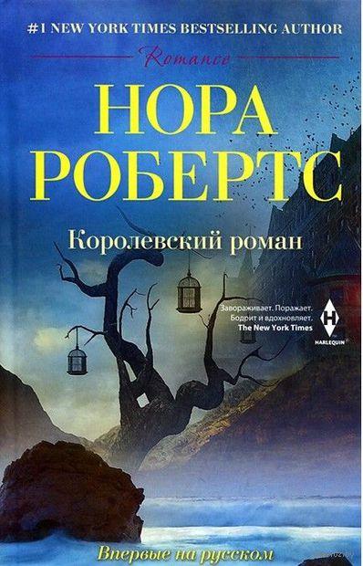 Королевский роман. Нора Робертс