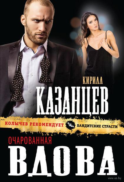 Очарованная вдова (м). Кирилл Казанцев