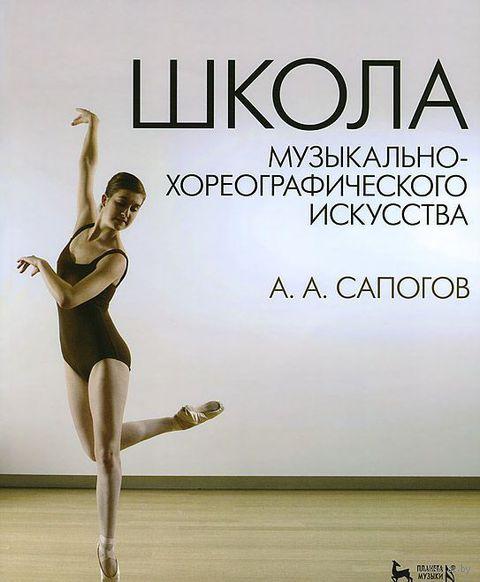 Школа музыкально-хореографического искусства. Анатолий Сапогов
